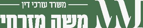 לוגו לבן - הגשת תביעות קטנות - עו