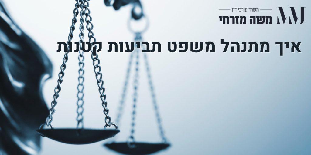 איך מתנהל משפט תביעות קטנות - עו