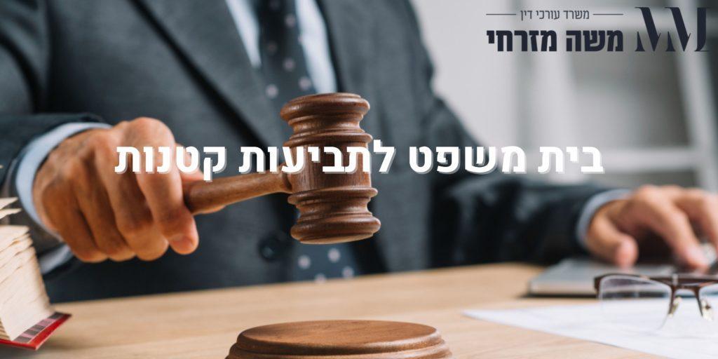 בית משפט לתביעות קטנות - עו