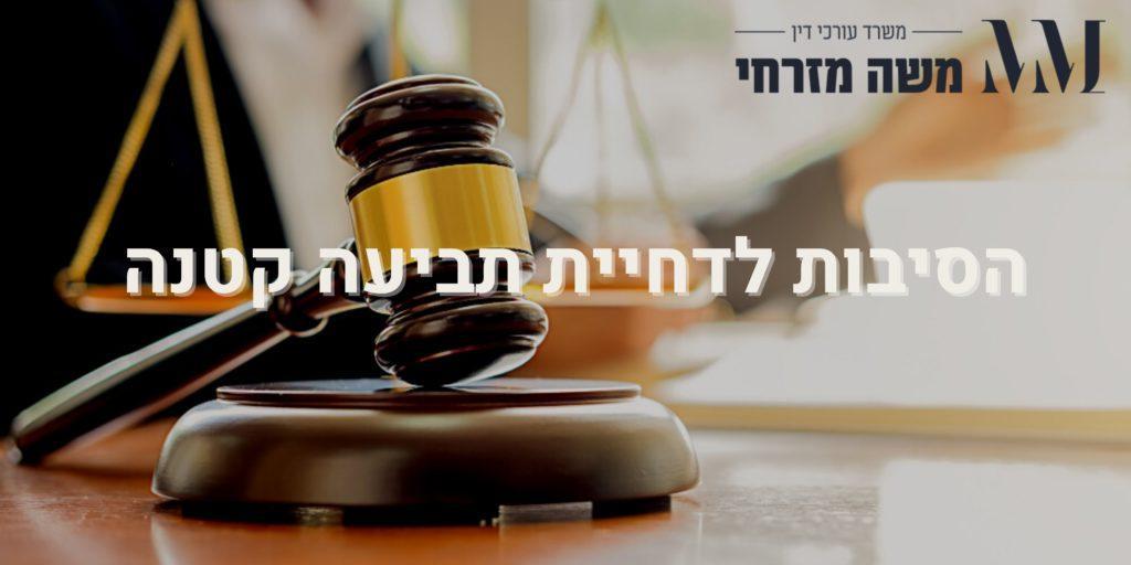 הסיבות לדחיית תביעה קטנה - עו