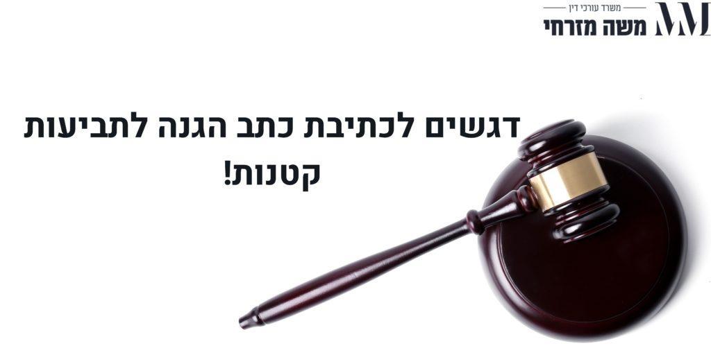כתב הגנה תביעות קטנות - עו
