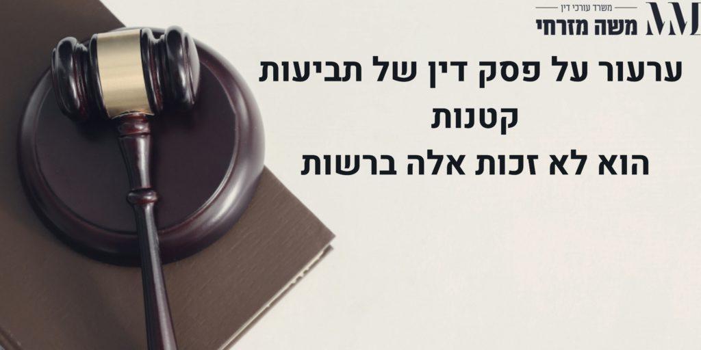 ערעור על פסק דין של תביעות קטנות - עו