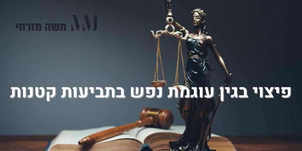 פיצוי בגין עוגמת נפש בתביעות קטנות - עו