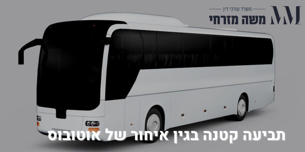 תביעה קטנה בגין איחור של אוטובוס - עו