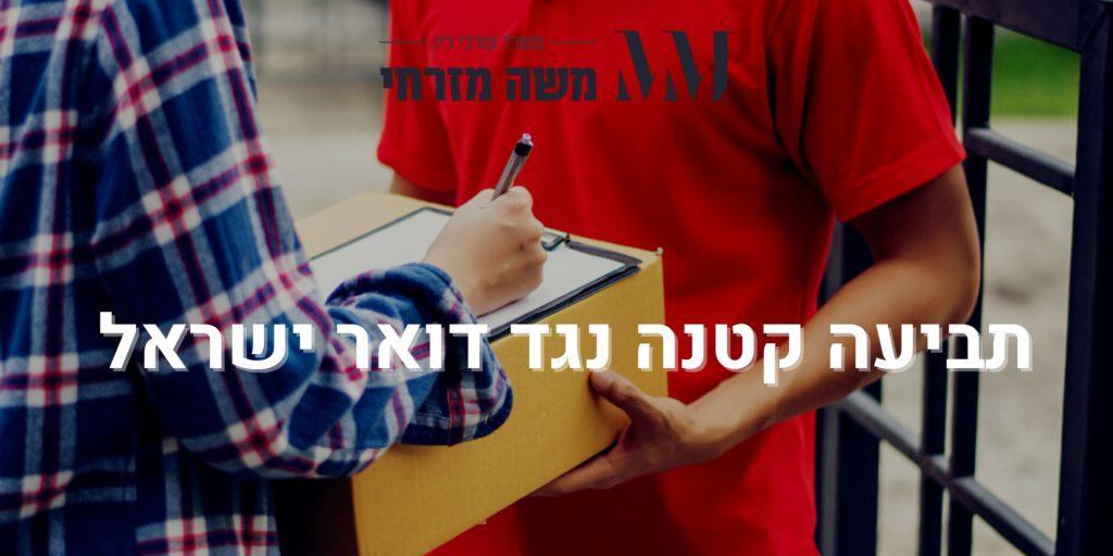 תביעה קטנה נגד דואר ישראל - עו