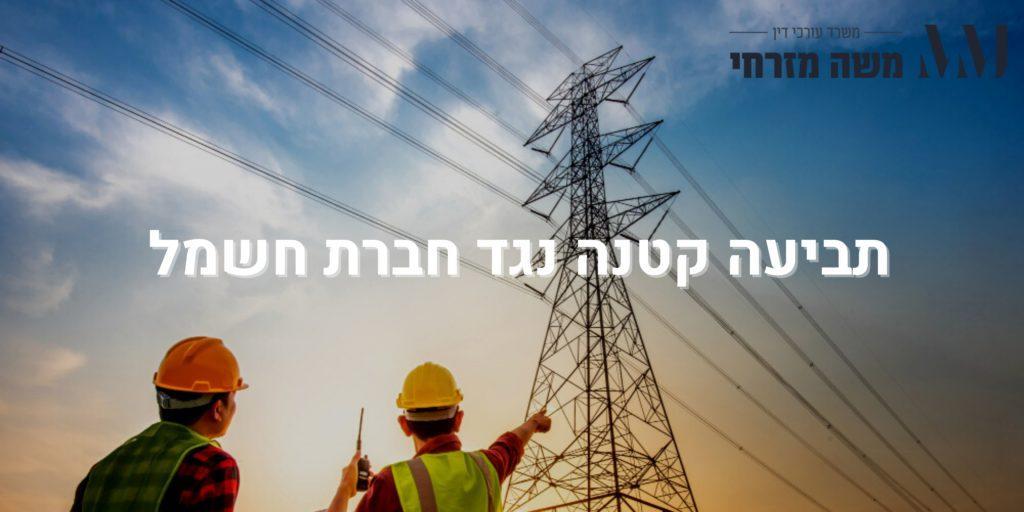 תביעה קטנה נגד חברת חשמל - עו