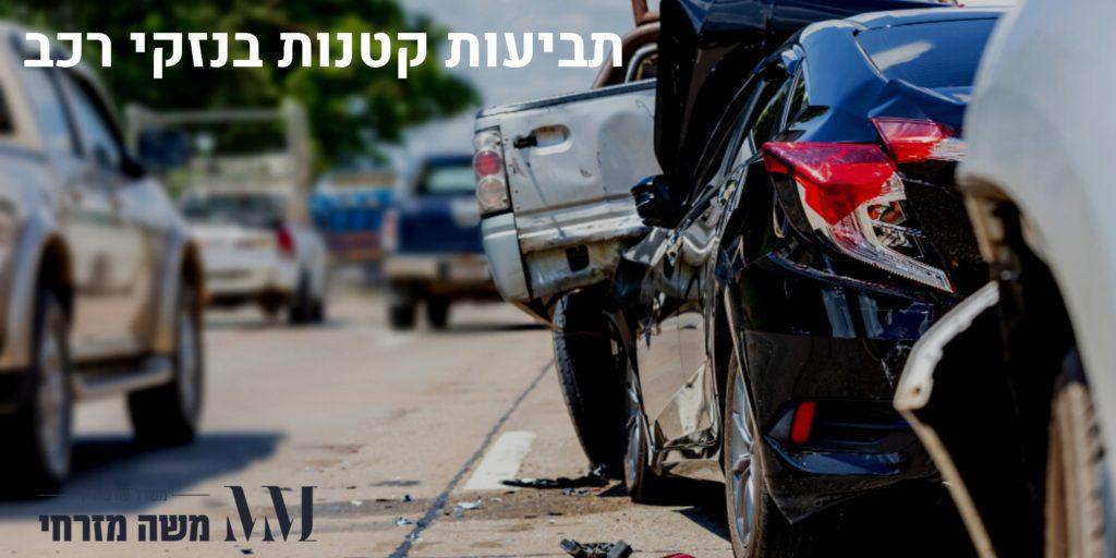 תביעות קטנות בנזקי רכב - משרד עו