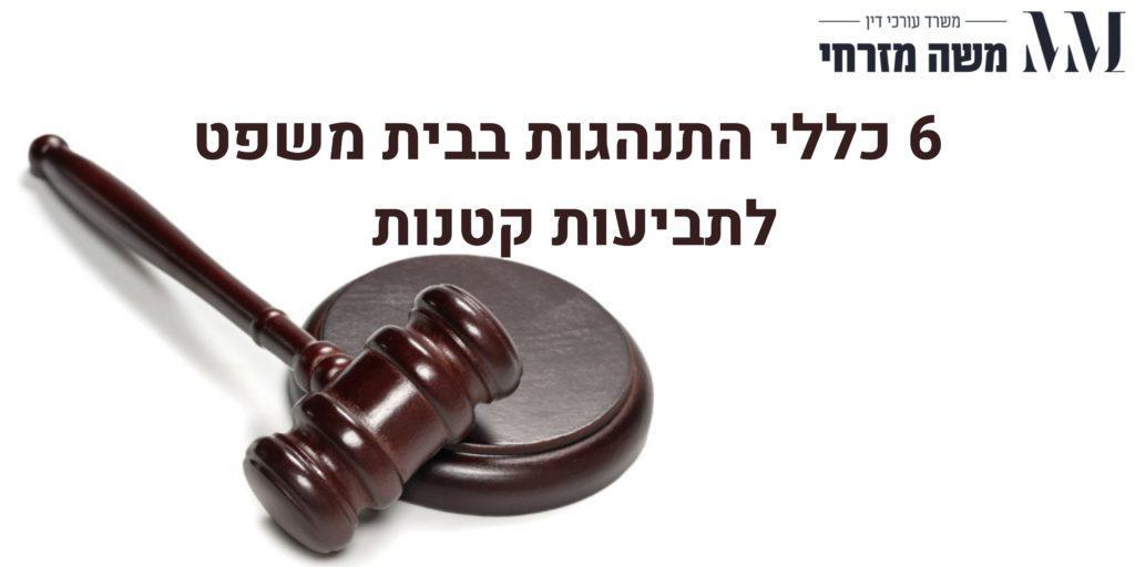 6 כללי התנהגות בבית משפט לתביעות קטנות - עו